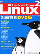 Fedora Core2 Linux 架站實務