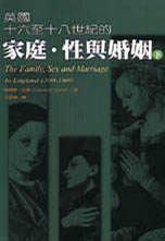 英國十六至十八世紀的家庭、性與婚姻