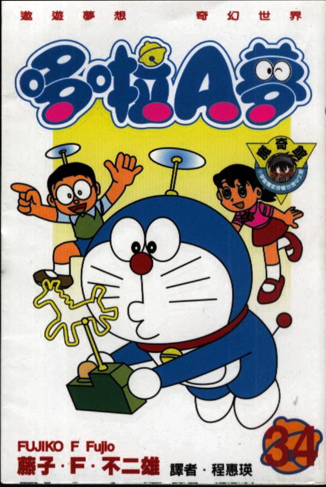 哆啦A夢 34