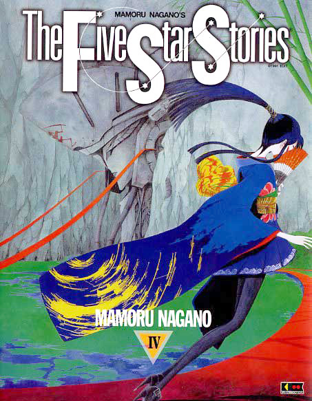 The Five Star Stories vol. 4
