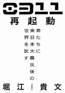 0311再起動 君たちに東日本大震災後の世界を託す