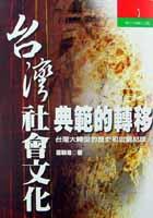 台灣社會文化典範的轉移