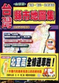 台灣縣市地圖集