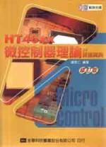 HT46xx微控制器理論與實務寶典(附範例光碟片)(修訂版)