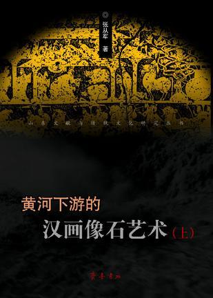 黄河下游的汉画像石艺术 上下
