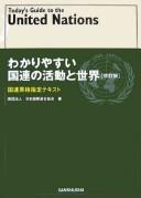 わかりやすい国連の活動と世界