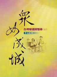 眾女成城:台灣婦運回憶錄(上)