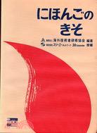 日本語基礎Ⅰ