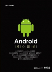 Android核心剖析(附光碟)