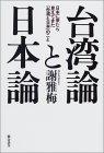 台湾論と日本論―日本に来たら見えてきた「台湾と日本」のこと
