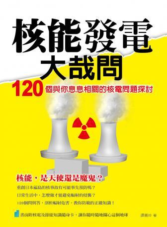 核能發電大哉問