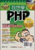 我想學PHP