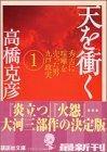 天を衝く〈1〉―秀吉に喧嘩を売った男九戸政実