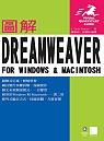 圖解Dreamweaver for Windows & Macintosh