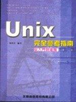 Unix完全指南手冊