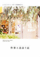 Well Crafted Japanese Products by Baden Baden Tokyo