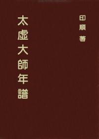 太虛大師年譜-妙雲集13