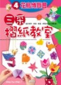 花鳥博覽會─三采摺紙教室4