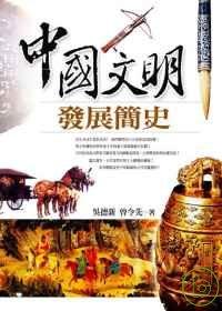 中國文明發展簡史[經典插圖本]