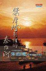 槳聲燈影的秦淮河