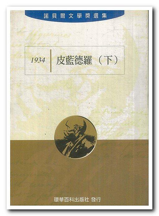 1934 皮藍德羅