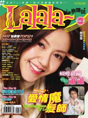 Lalala?純愛樂譜誌Vol.9