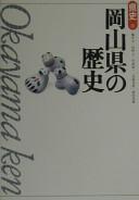 岡山県の歴史