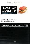 インビジブルコンピュータ