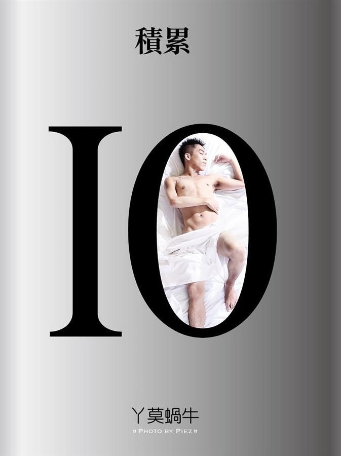 10:積累