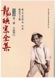 龍瑛宗全集(中文卷)第二冊