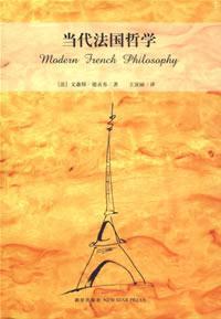 当代法国哲学