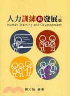 人力訓練與發展 第二版 2012年