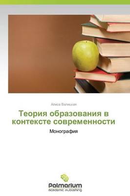 Teoriya obrazovaniya v kontekste sovremennosti