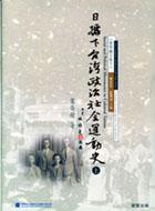 日據下臺灣政治社會運動史