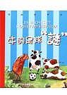 """牛的足球""""謎"""""""