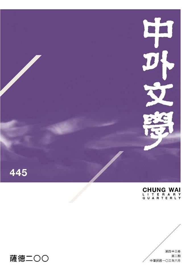 中外文學 445 (第四十三卷第二期)