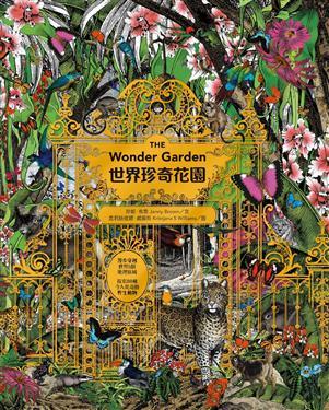 世界珍奇花園