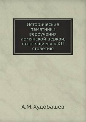 Istoricheskie Pamyatniki Veroucheniya Armyanskoj Tserkvi, Otnosyaschiesya K XII Stoletiyu