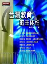 台灣教育的主体性