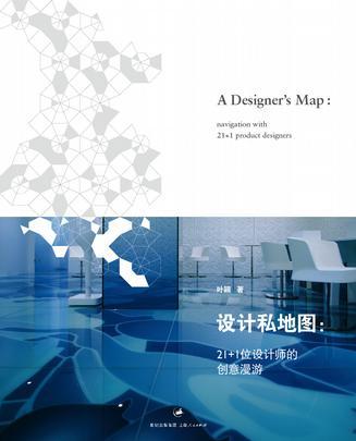 设计私地图