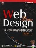 设计师谈精彩网页设计