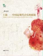 上海:中国近现代音乐的摇篮
