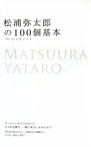 松浦彌太郎の10...