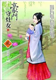 豪門守灶女(5)