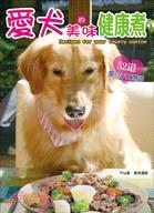 愛犬的美味健康煮