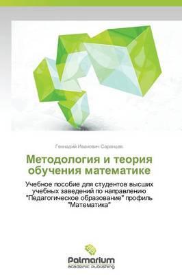 Metodologiya i teoriya obucheniya matematike