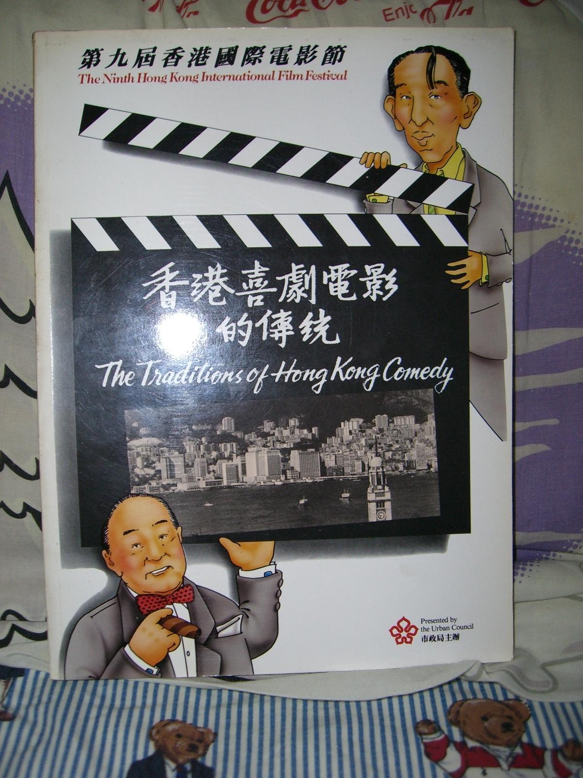 香港喜劇電影�...