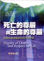 死亡的尊嚴與生命的尊嚴