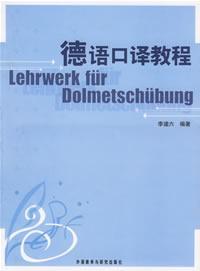 德语口译教程