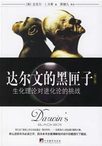 达尔文的黑匣子 (修正版)